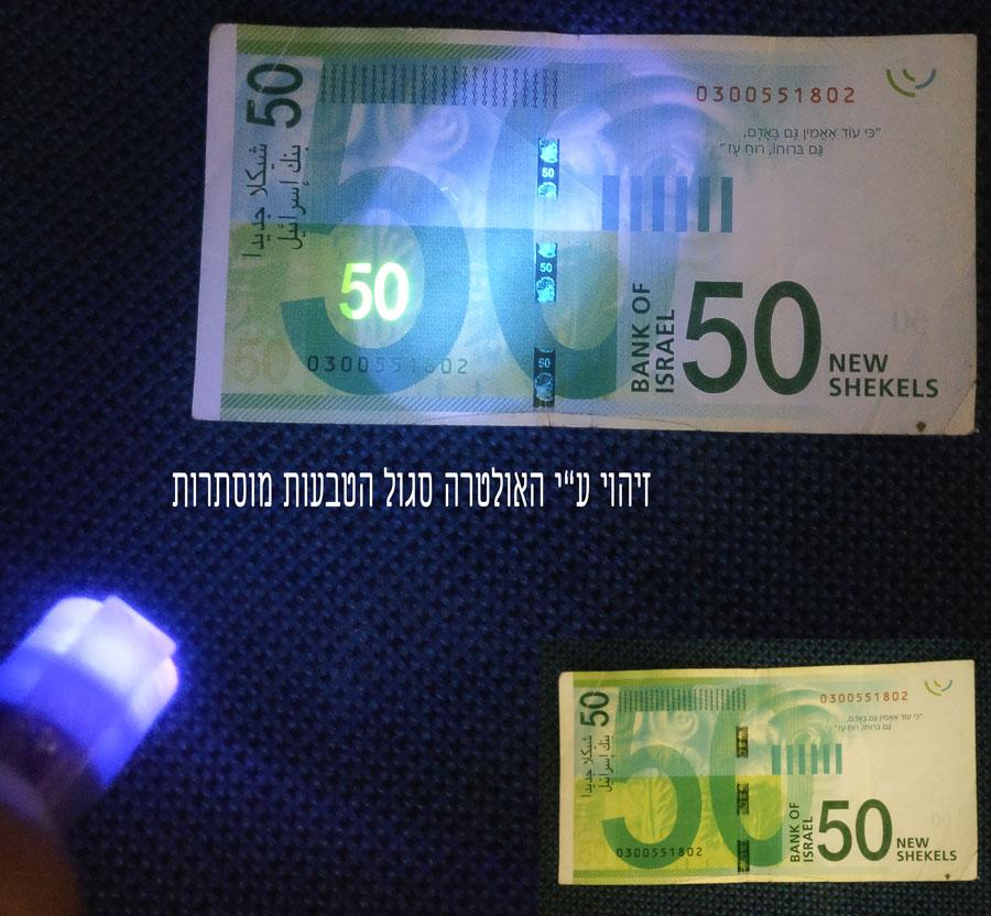 עט-זיהוי-שטרות-מזוייפים